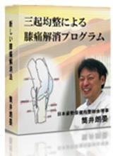 膝痛解消プログラム
