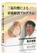 肩痛解消プログラム
