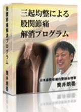 股関節の痛み解消プログラム
