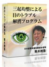 目のトラブル解消プログラム